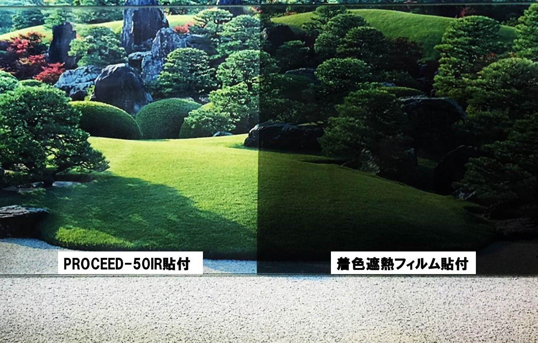 「PROCEED-W50IR」遮熱ハードコートの高透明ウインドウフィルム