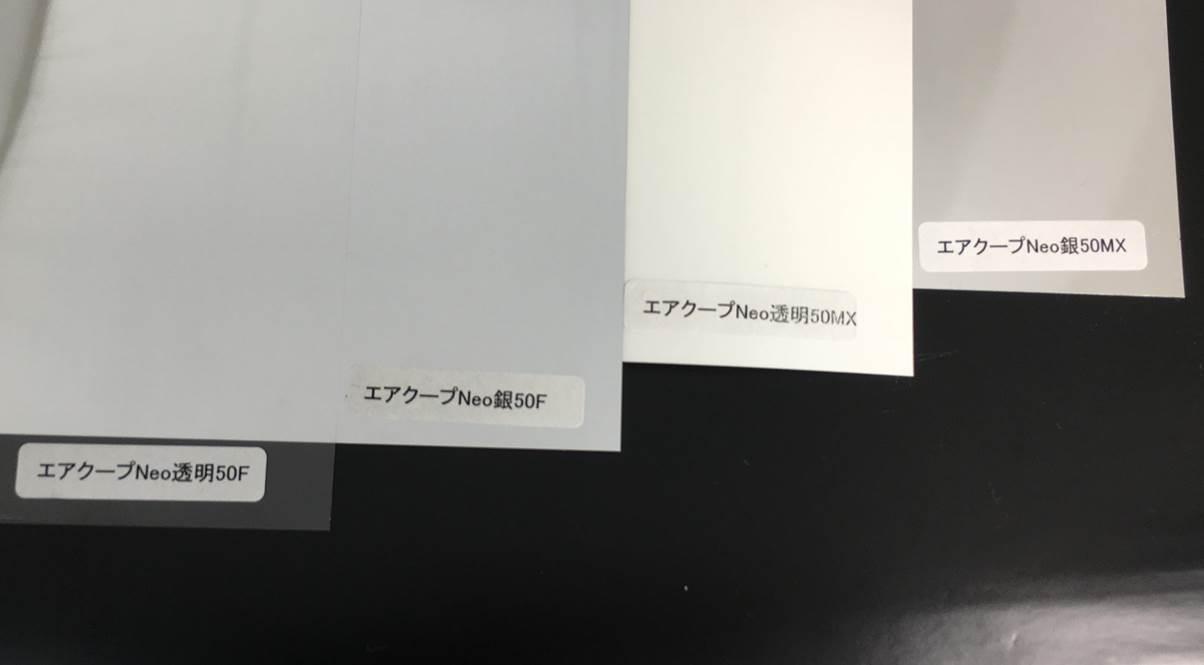 「エアクープNeo」耐ブリスター(ガス浮き)ラベル素材