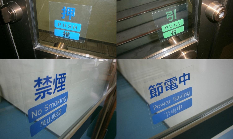 「NE-Mount50-Si」印刷物と貼り合わせてシリコーン粘着ラベルに