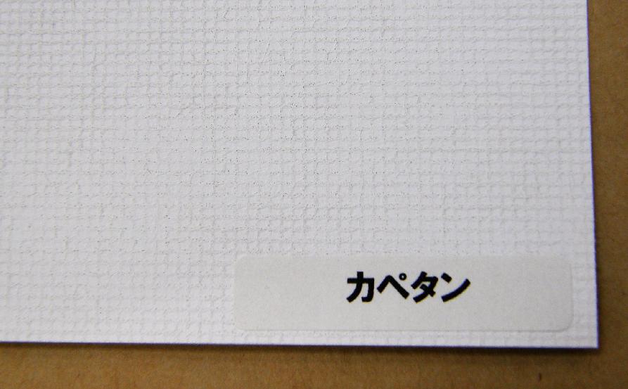 「カペタン」虫よけ成分が配合された室内用粘着シート