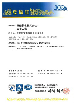 Acquired ISO9001 & ISO14001 certification