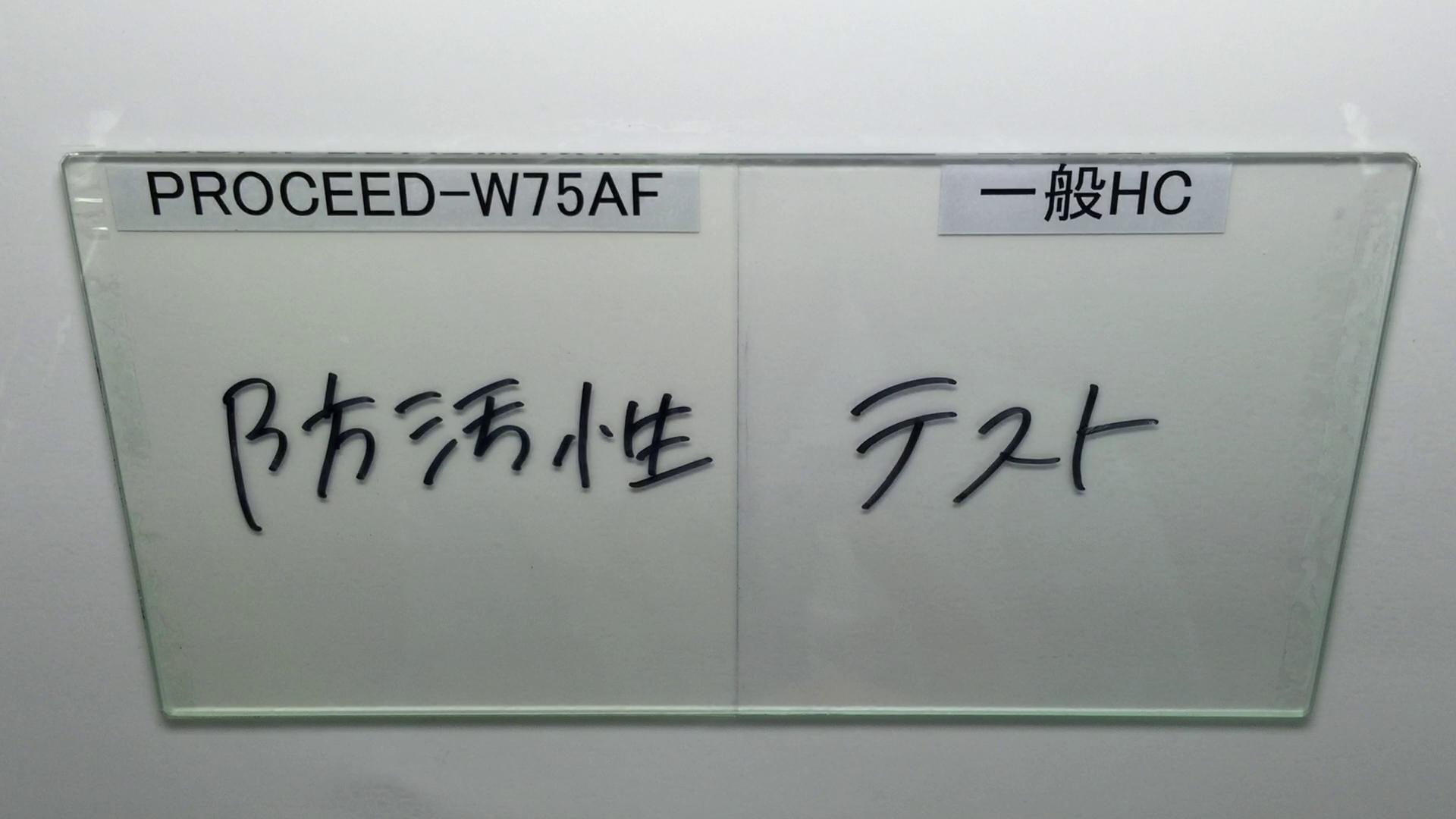 「PROCEED-W75AF」超親水性の防曇・防汚ハードコート付き保護フィルム